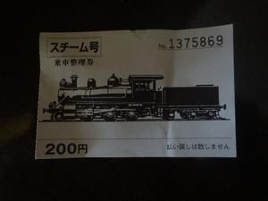 Dsc03523